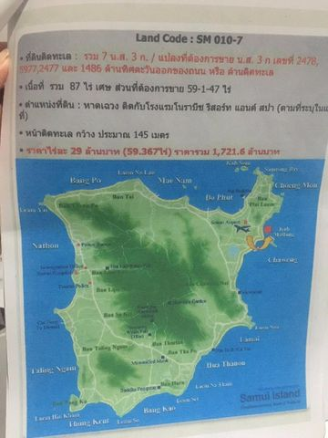 ที่ดินติดชายหาด เกาะสมุย หาดเฉวง จังหวัดสุราษฎร์ธานี 59 ไร่ 147ตรว 2